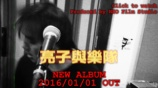 【PV】NEO Film Studio - 亮子與樂隊 - 2016專輯《點點滴滴》宣傳PV