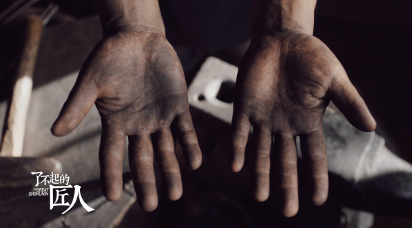 了不起的匠人 第10集 京城铁匠,斯文硬汉