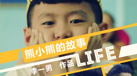 《熊小熊的故事》 The Story of Xiongxiao Xiong