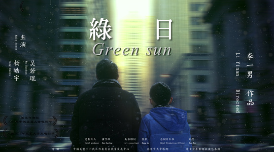 绿日 Green sun