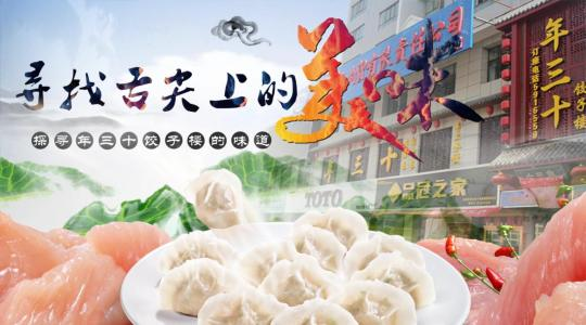 舌尖上的武威——饺子
