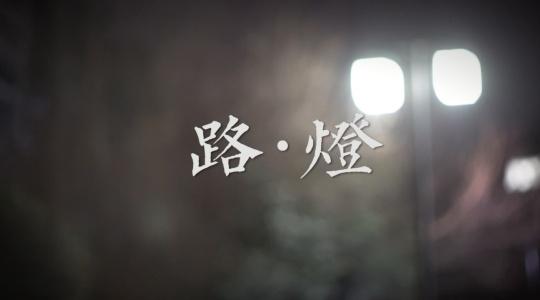 温情感恩微电影《路·灯》