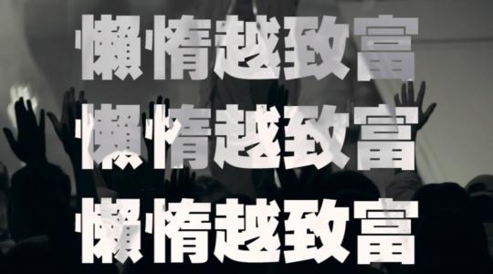 U180-懒惰致富MV