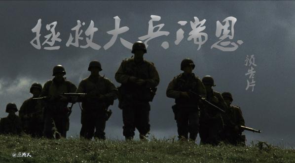 拯救大兵瑞恩预告片