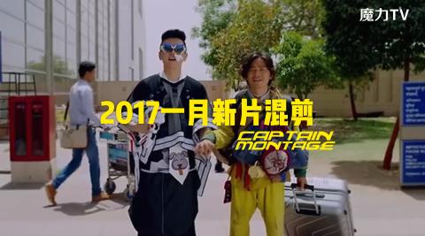 2017一月新片混剪