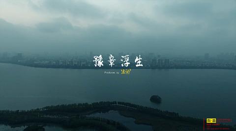 《豫章浮生》|新的一年,送你一整座南昌城