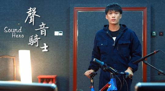 幕后拟音微电影《声音骑士SoundHero》