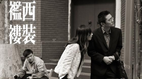 【正片】NEO Film Studio - 2016制造电影工作坊作品《西裝襤褸/西装褴褛  -Suits and Rags-》
