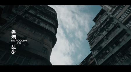 香港行摄短片《香港乱步》