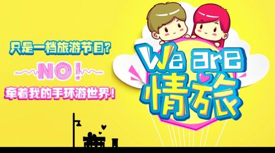 WeAre情旅-香港 (预告片)