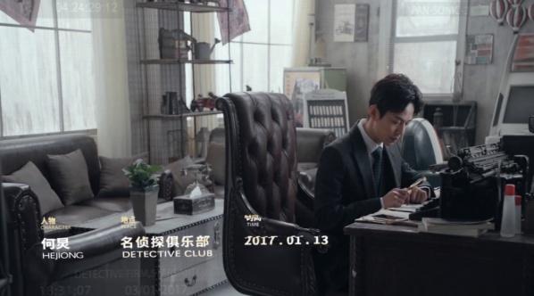 Crime Scene TV teaser (He Jiong) 明星大侦探预告片(何炅篇)