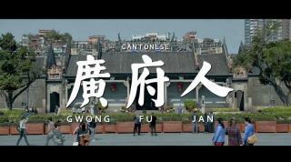 广州人文情怀短片《广府人》