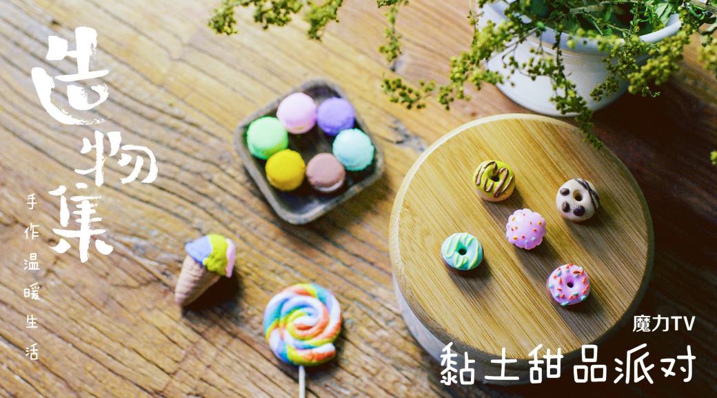 【造物集】S603——DIY粘土小甜品