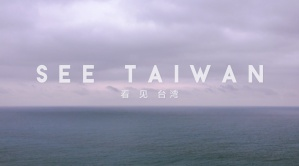 看见世界之《看见台湾》