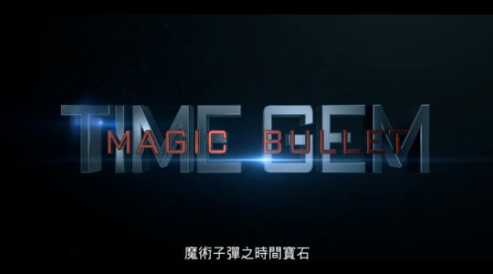 《魔法子弹之时间宝石》预告片