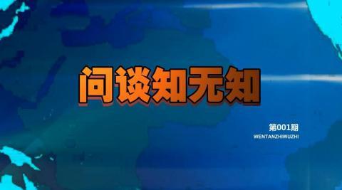 """问谈知无知(001):畸形的教育-花儿为什么这么""""红"""""""