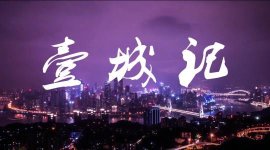 壹城记-重庆