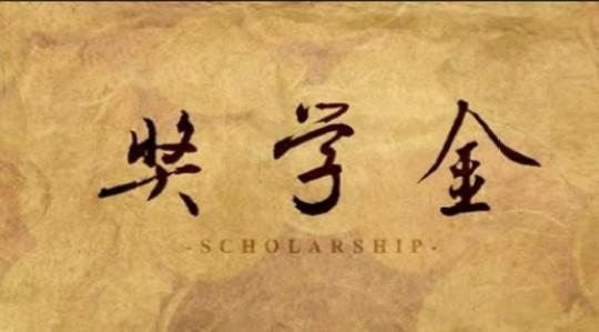 2013年微视频《奖学金》