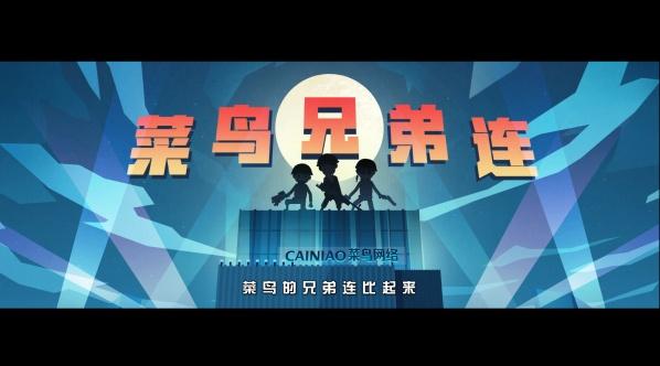 【鲸梦作品】菜鸟年会颁奖视频菜鸟兄弟连