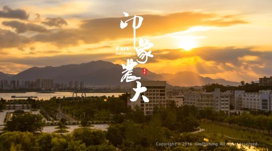 福建农林大学2016延时摄影《印象农大》