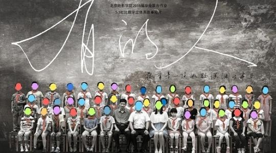 北京电影学院2015届毕业联合作业《有的人》