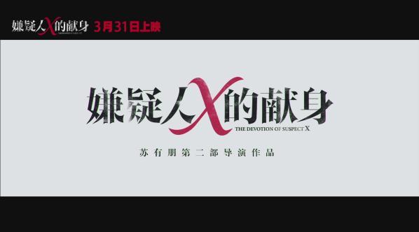 《嫌疑人X的献身》最后的线索版预告