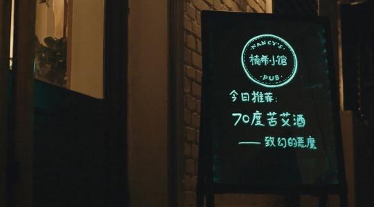 映象淘宝—楠希小馆篇