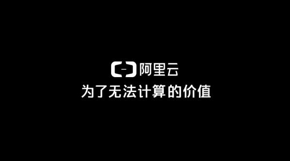 阿里云 官方宣传片