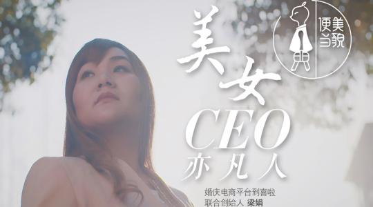 美女CEO亦凡人•路上青春