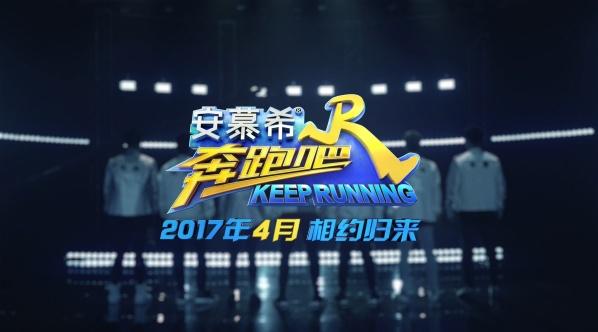 《奔跑吧》宣传片——奔跑这三年