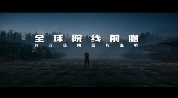 【全球院线前瞻】2017年4月全球热映电影混剪