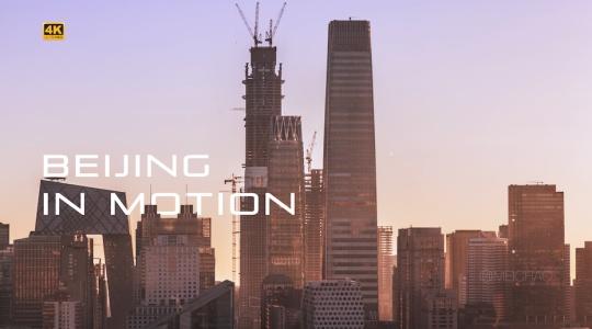 最新4K延时《新动北京2017新纪元》BEIJING IN MOTION