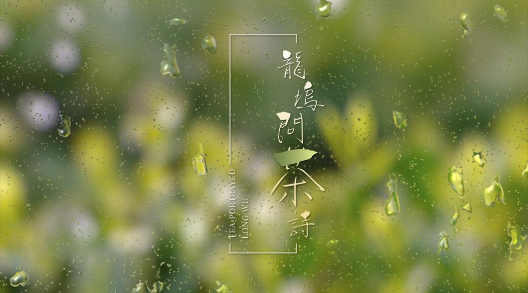 龙坞问茶诗 程方程晓工作室作品