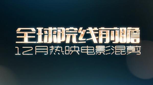 全球院线前瞻:12月热映电影混剪
