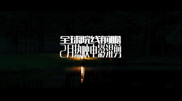 【全球院线前瞻】2017年2月全球热映电影混剪