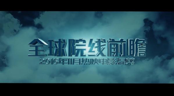 全球院线前瞻:11月热映电影混剪