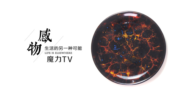 【感物】30 | 中国漆的工艺魅力