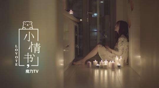 小情书 | 39 感情如人饮水,冷暖自知
