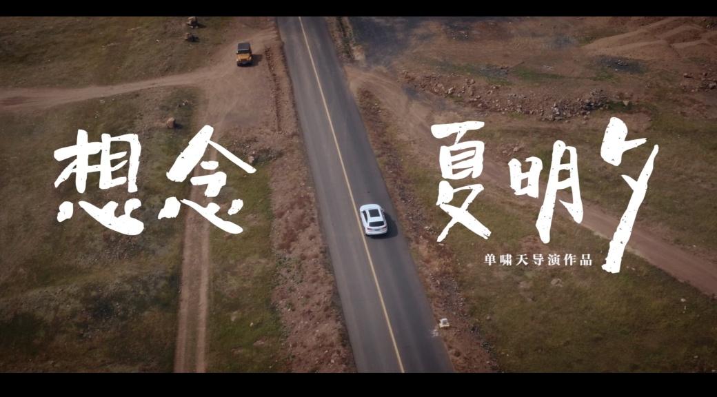 微电影《想念夏明夕》