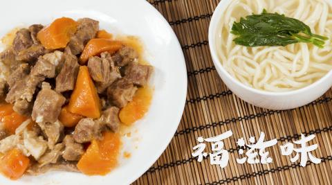 福滋味晚餐系列:胡萝卜牛腩+鸡蛋面