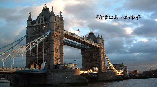 印象江南之苏州桥