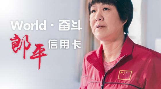 中国工商银行《World奋斗•郎平信用卡》(泰美时光)
