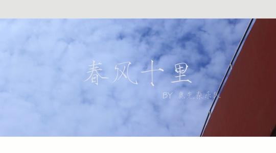 春风十里MV