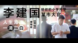 迷你剧《情绪料理》|第三集 · 何事惊慌二刀肉