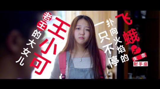 迷你剧《情绪料理》 第三集 · 青春无敌莫吉托