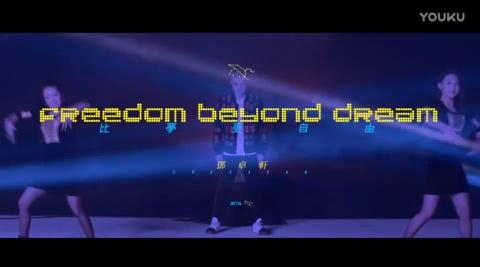 邓卓轩: 比梦更自由