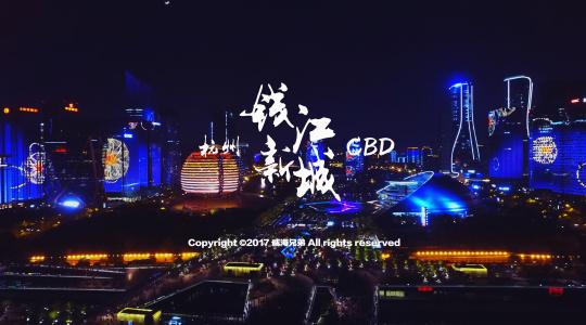 杭州CBD·钱江新城灯光秀   威海兄弟航拍作品