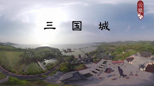 云瞰出品 《三国城》全景VR航拍