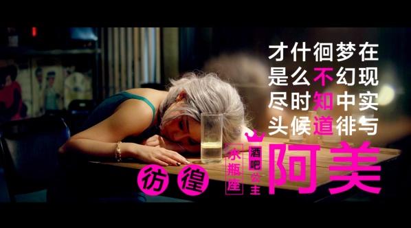 迷你剧《情绪料理》| 第六集 · 纸醉金迷四果冰