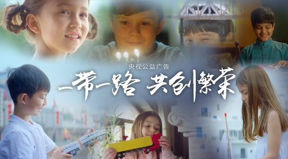 央视公益广告《一带一路 共创繁荣》(泰美时光)